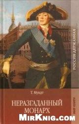 Книга Неразгаданный монарх