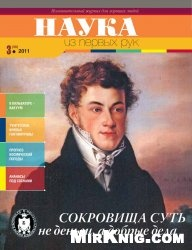 Журнал Наука из первых рук №3 2011