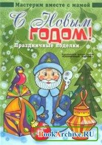 Книга С Новым Годом. Праздничные поделки
