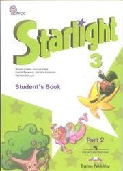 Книга Английский язык, 3 класс, Звёздный английский, Часть 2, Баранова К., Дули Д., 2011