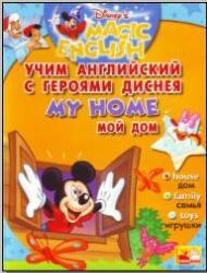 Книга Disney s, Magic English, My Home, Мой дом, 2006