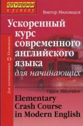 Книга Ускоренный курс современного английского языка для начинающих, Аудиокурс MP3, Миловидов В.А., 2008
