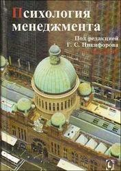 Книга Психология менеджмента, Никифоров Г.С., 2000