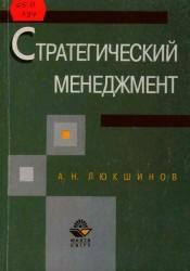 Книга Стратегический менеджмент, Люкшинов А.Н., 2000
