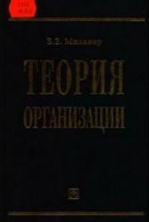 Книга Теория организации, Мильнер Б.З., 2000
