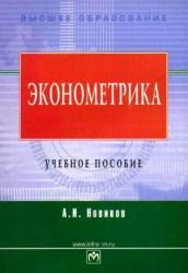 Книга Эконометрика, Новиков А.И., 2007
