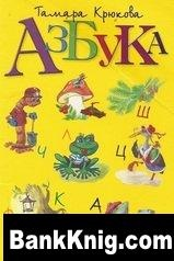Книга Тамара Крюкова - АЗБУКА