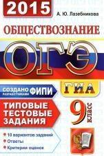 Книга ОГЭ (ГИА-9) 2015, обществознание, 9 класс, основной государственный экзамен, типовые тестовые задания, Лазебникова А.Ю., 2015