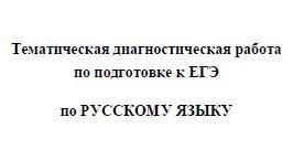 Книга ЕГЭ 2014, Русский язык, Тематическая диагностическая работа с ответами, Варианты 201-202, 21.11.2013