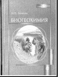 Книга Биогеохимия, Учебное пособие, Башкин В.Н., 2008