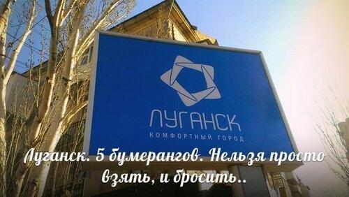 луганск 5 бумерангов