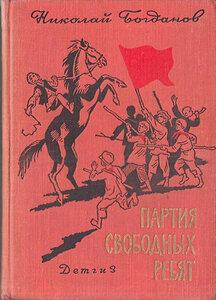 Партия свободных ребят_1963_илл.Забалуева.png.jpg