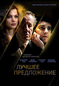 Лучшее предложение / La migliore offerta / The Best Offer (2013/BDRip/HDRip)