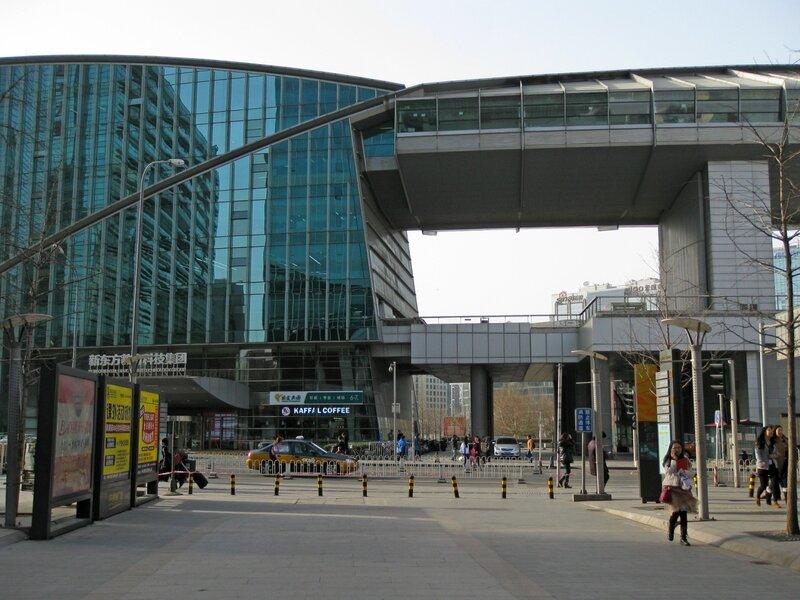 Современные здания в Чжунгуаньцунь, Пекин
