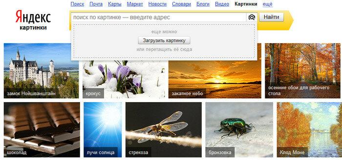 яндекс поиск фото и картинок