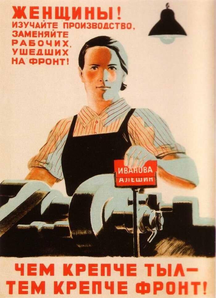 Женщины! Изучайте производство, заменяйте рабочих, ушедших на фронт