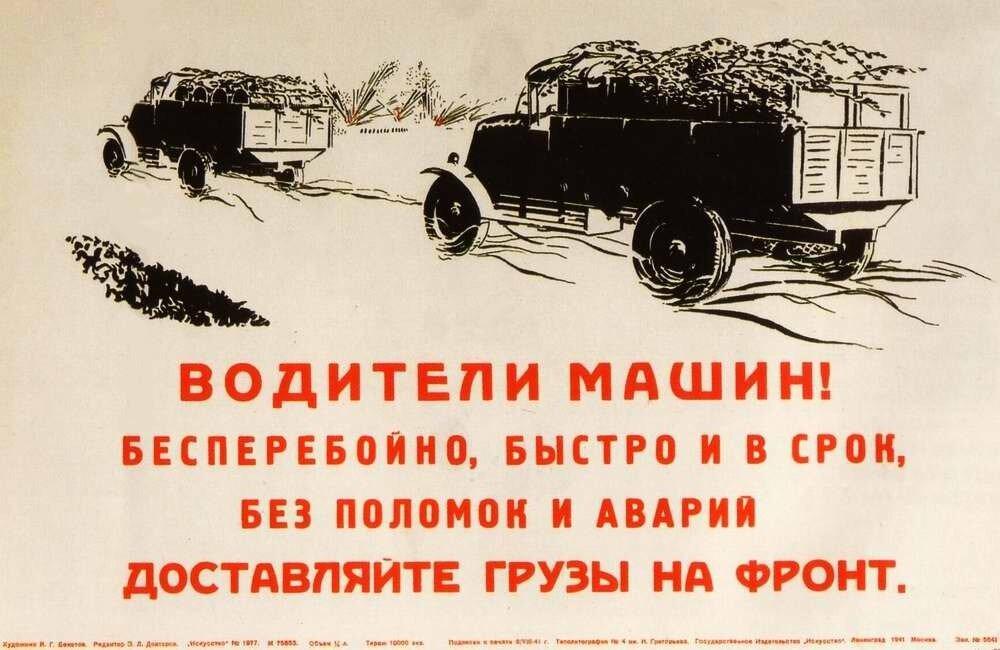 Водители машин, бесперебойно, быстро и в срок, без поломок и аварий доставляйте грузы на фронт