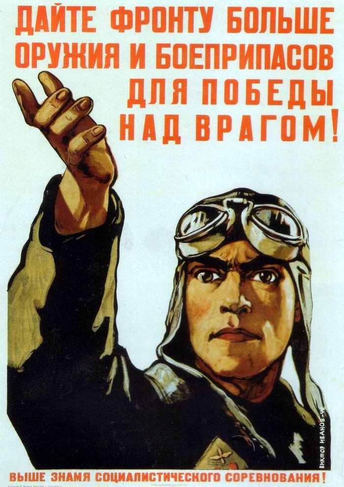 Дайте фронту больше оружия и боеприпасов для победы над врагом