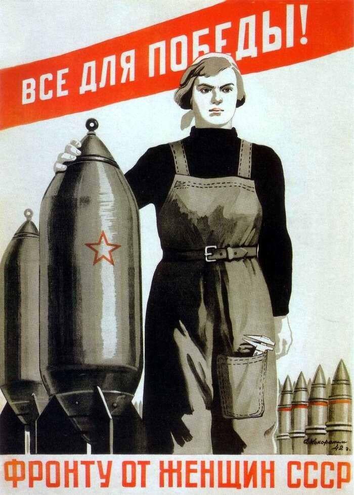 Все для победы! Фронту от женщин СССР