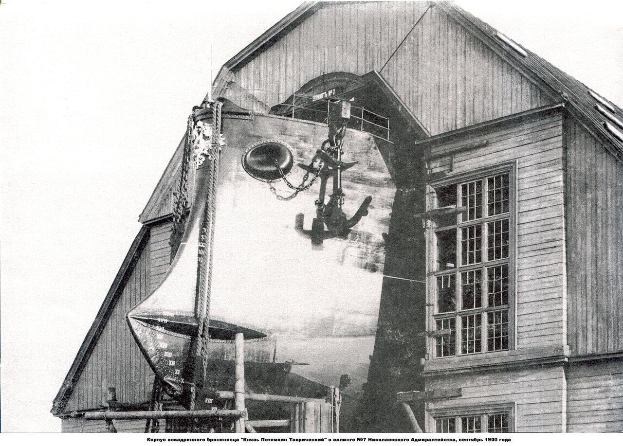 1900. Корпус эскадренного броненосца «Князь Потемкин-Таврический»