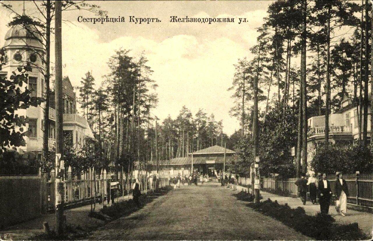 Железнодорожная улица