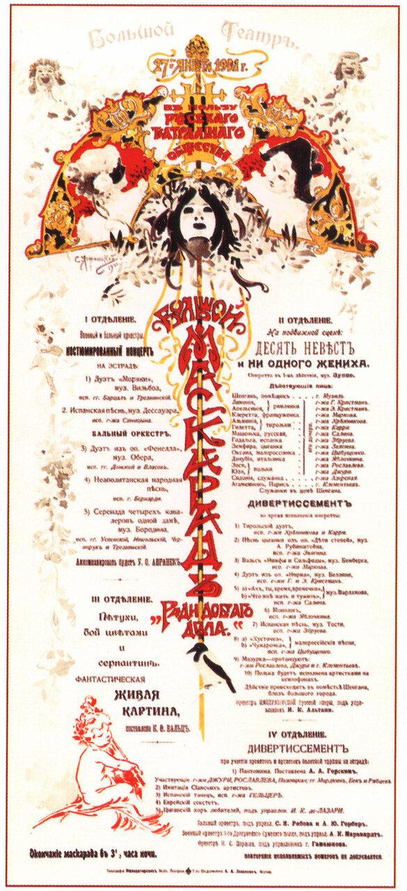 1901. Большой маскарад