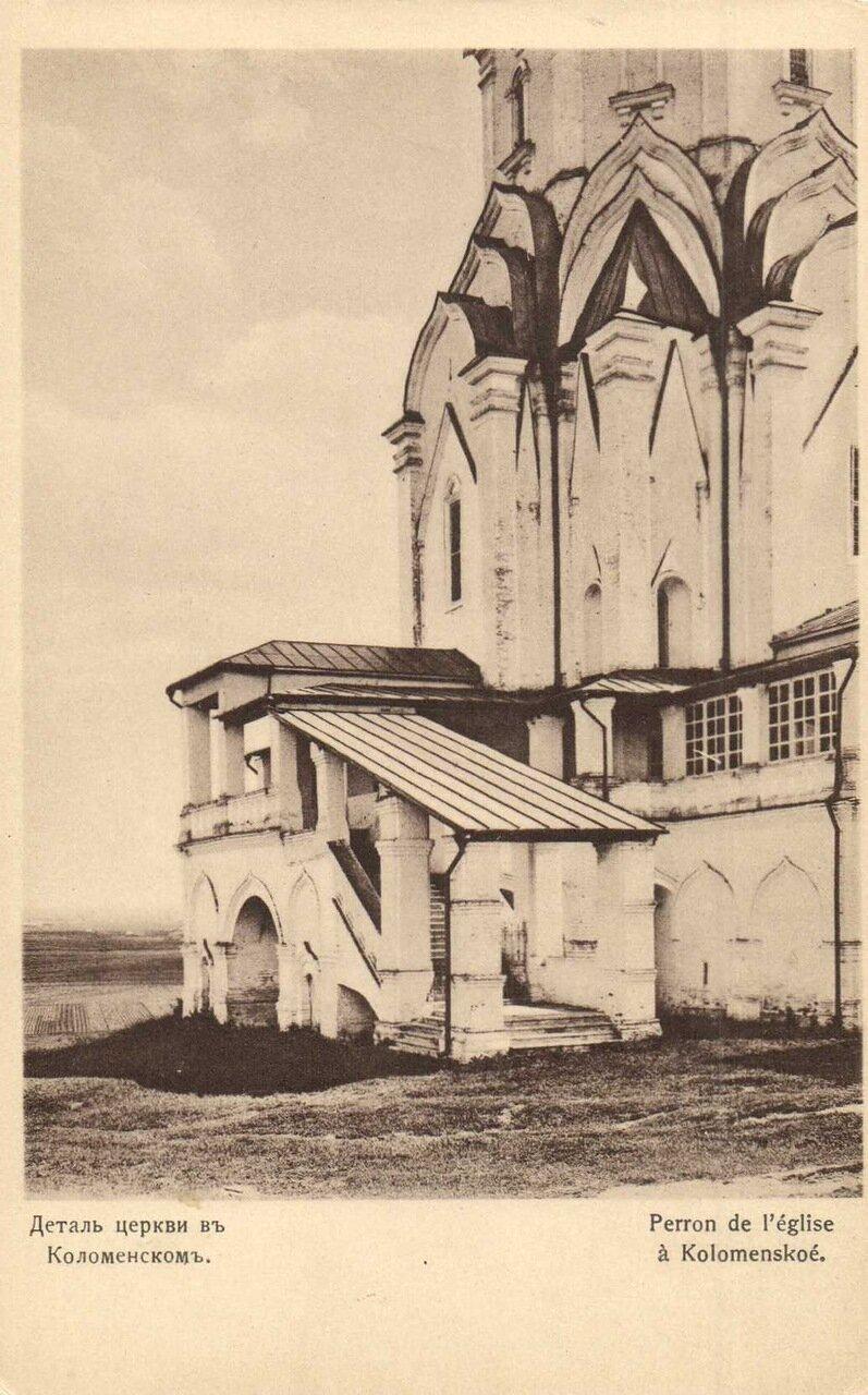 Окрестности Москвы. Деталь церкви в Коломенском
