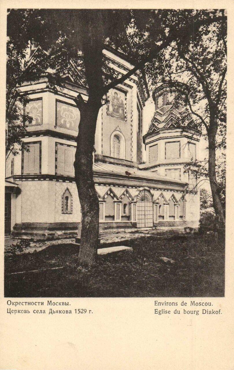 Окрестности Москвы. Церковь села Дьяково