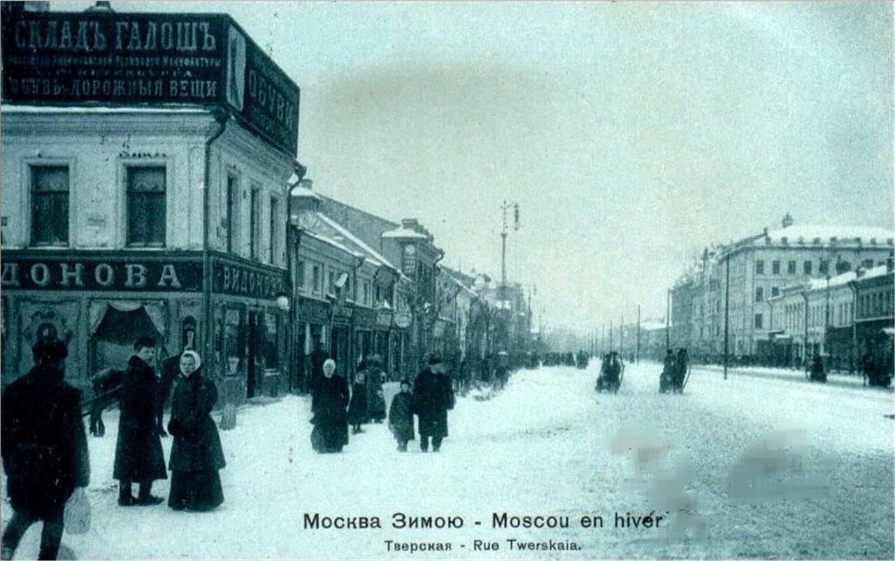 Москва Зимою.Тверская