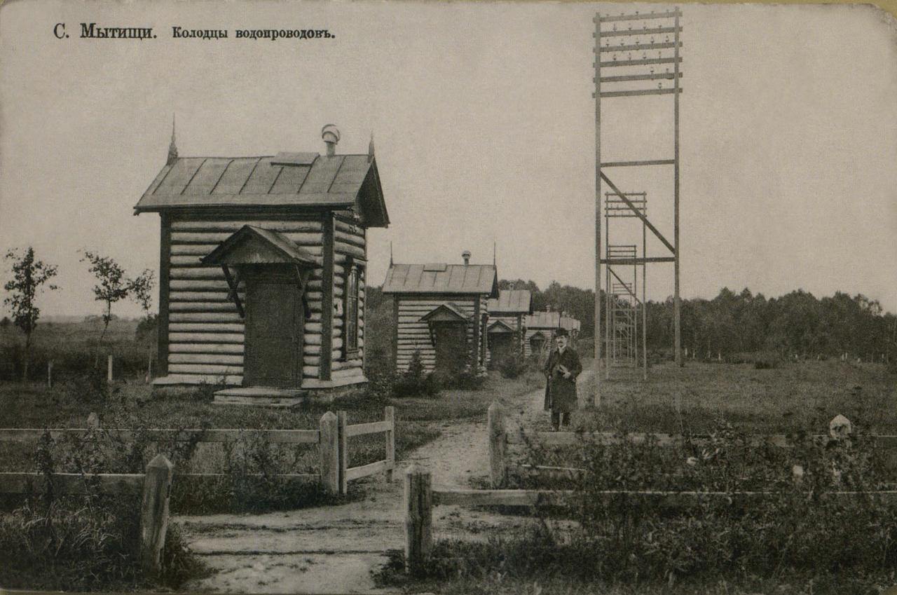 Окрестности Москвы. Мытищи. Колодцы водопроводов