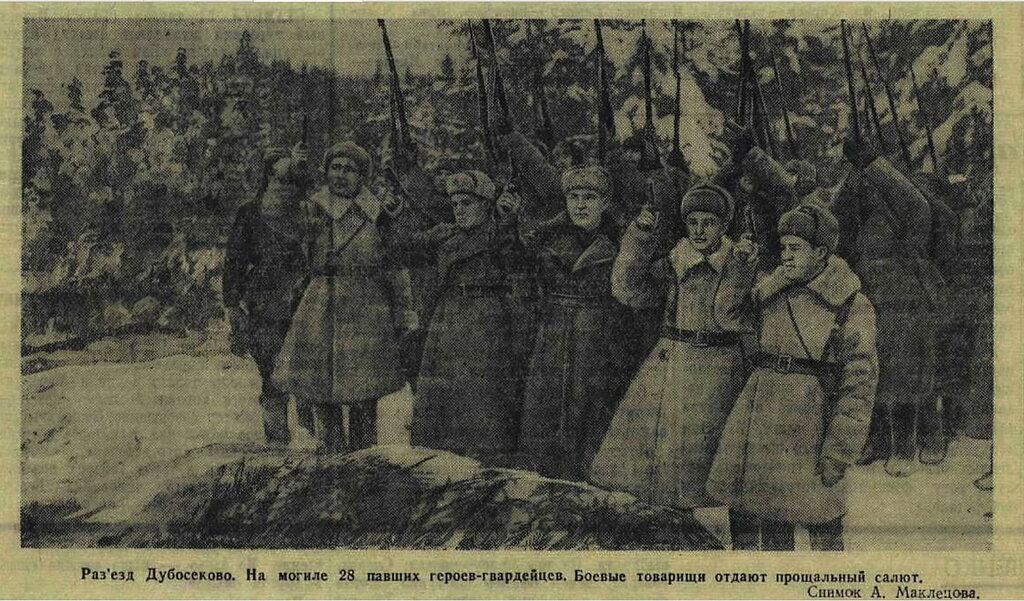 28 панфиловцев, битва за Москву