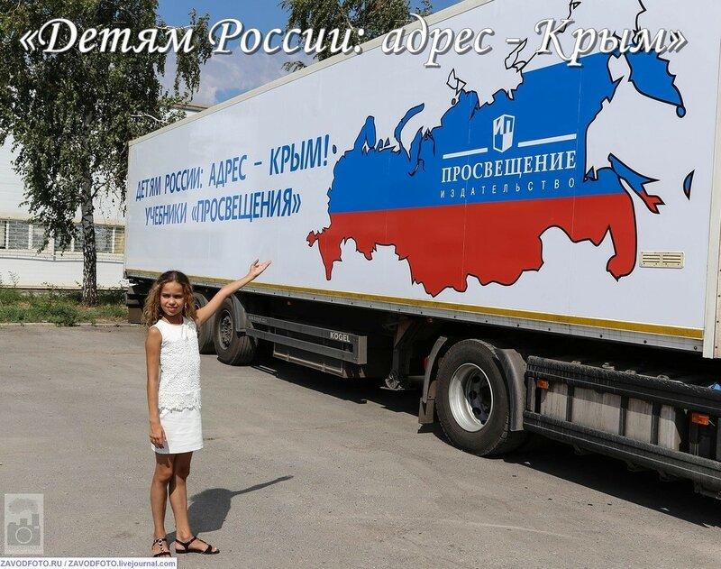 «Детям России адрес - Крым».jpg