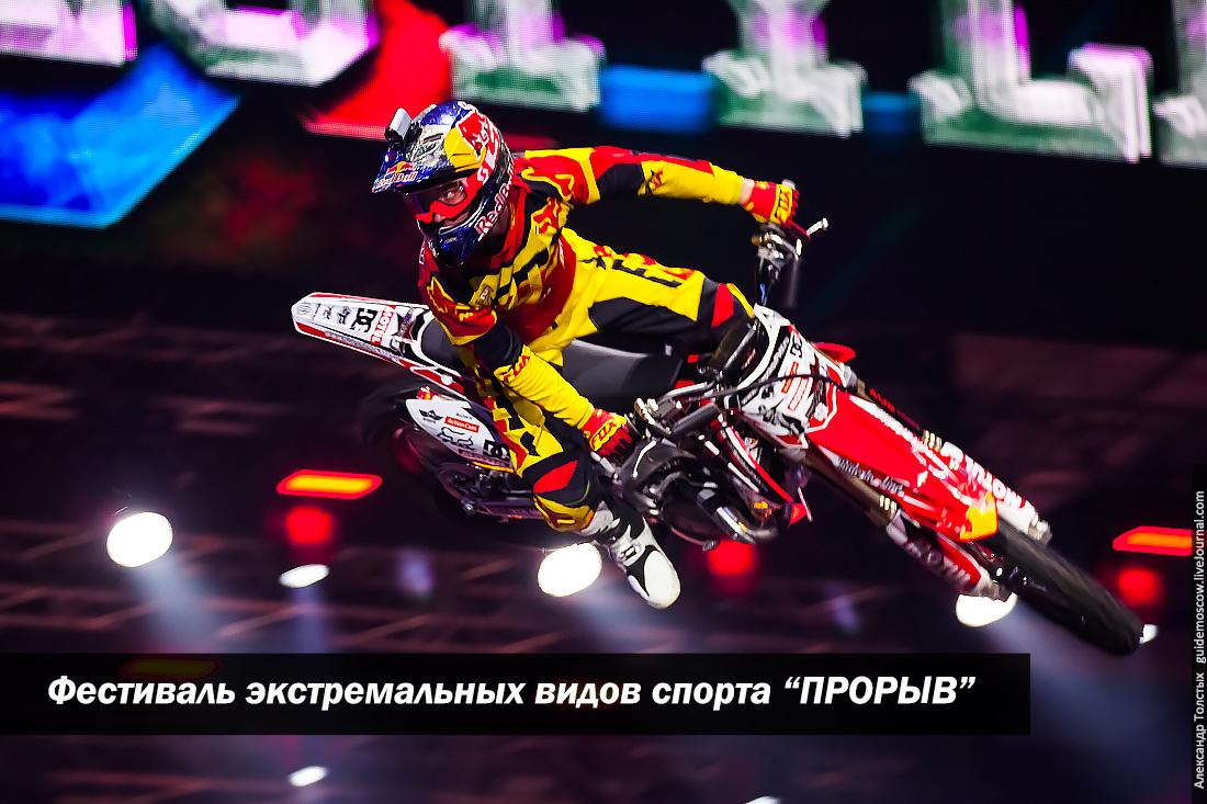 Фестиваль экстремальных видов спорта ПРОРЫВ