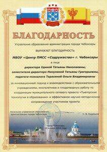 Благодарность управления образования администрации города Чебоксары, 2012 год.jpg
