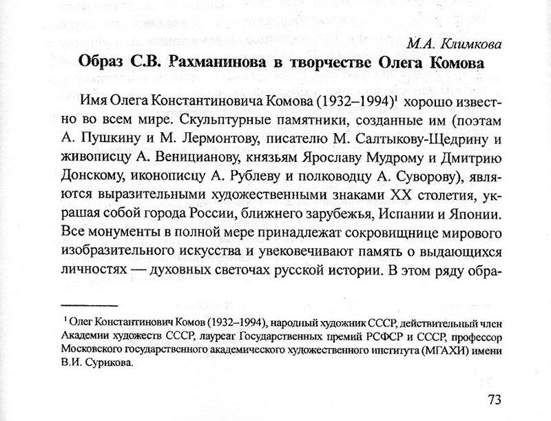 I Рахманиновские четния, 2005
