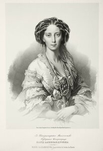 Государыня Императрица Мария Александровна