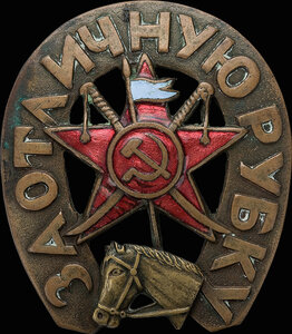 1924 г. Знак «За отличную рубку» (3)