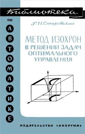 Аудиокнига Метод изохрон в решении задач оптимального управления - Стаховский Р.И.
