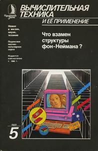 Журнал: Вычислительная техника и её применение 0_144232_8b9293c1_orig