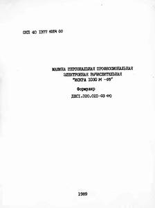 Схемы и документация на отечественные ЭВМ и ПЭВМ и комплектующие - Страница 3 0_147829_670283cd_M