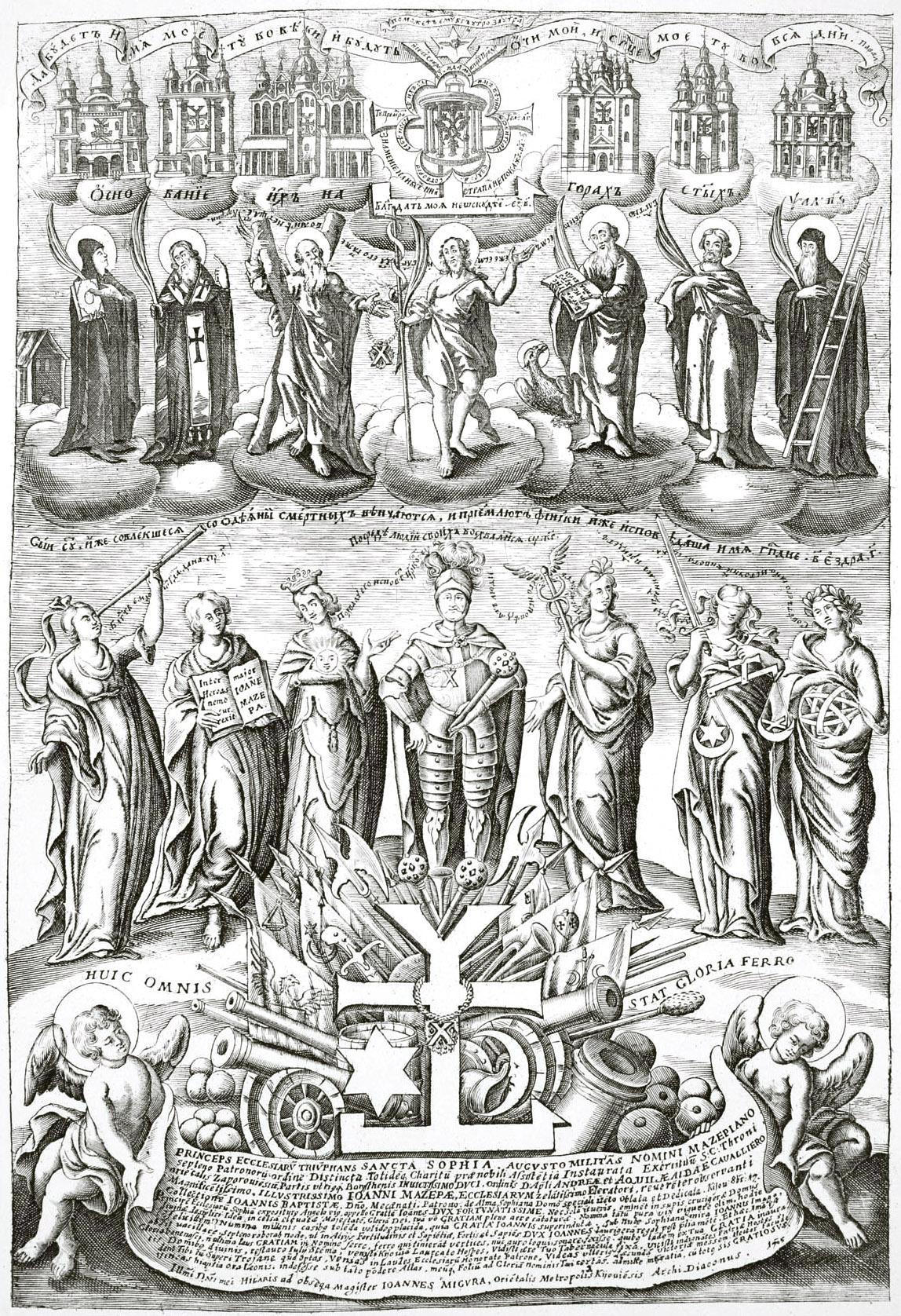 33. Аллегорическая гравюра, поднесенная Архидиаконом Мигурою Ивану Степановичу Мазепе в 1706 году.