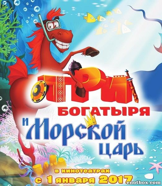 Три богатыря и Морской царь (2016/WEB-DL/WEB-DLRip)