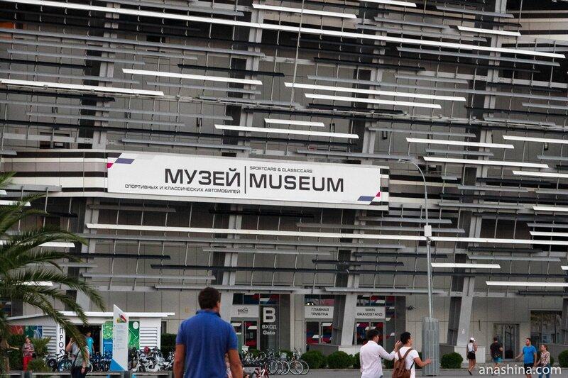 Главная трибуна Формулы-1, Олимпийский парк, Сочи