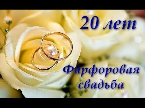 Поздравление к 20 годам фарфоровая свадьба