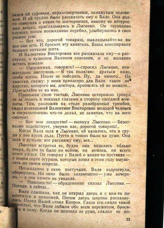 Пётр Игнатов Подполье Краснодара (24).jpg