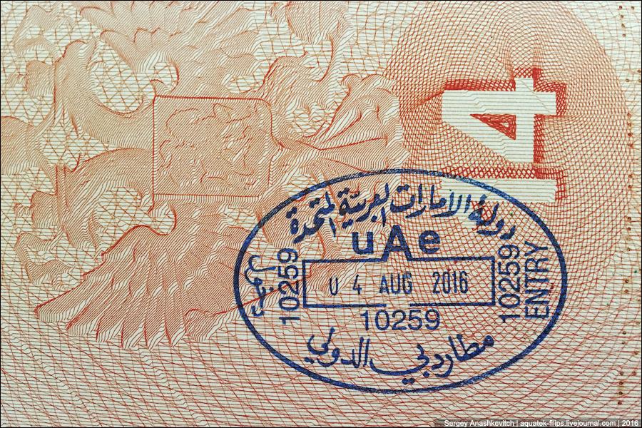 Лайфхак. Как получить транзитную визу в Дубай по прилету