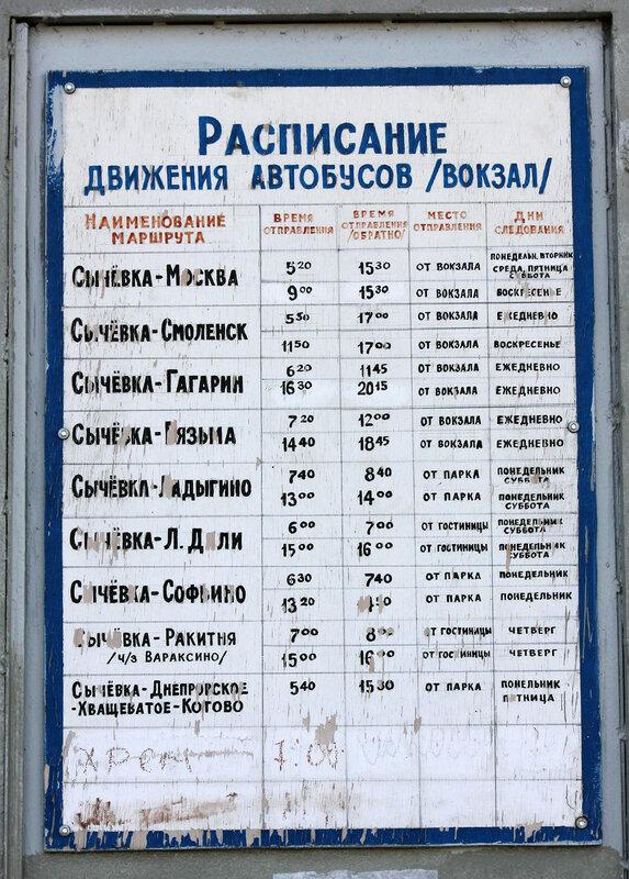 Расписание автобусов в Сычёвке