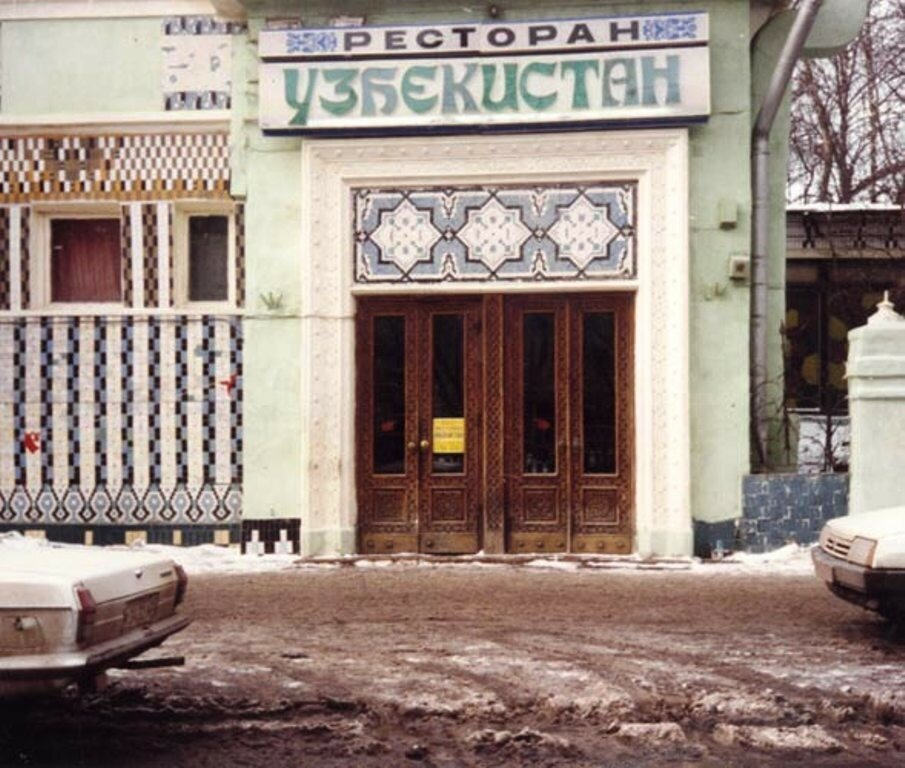 175679 Ресторан _Узбекистан_ нач. 90-х.jpg