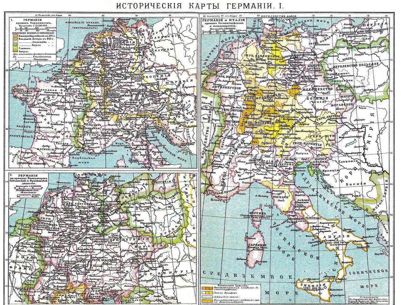 Германия (от Каролингов до XIII в.)