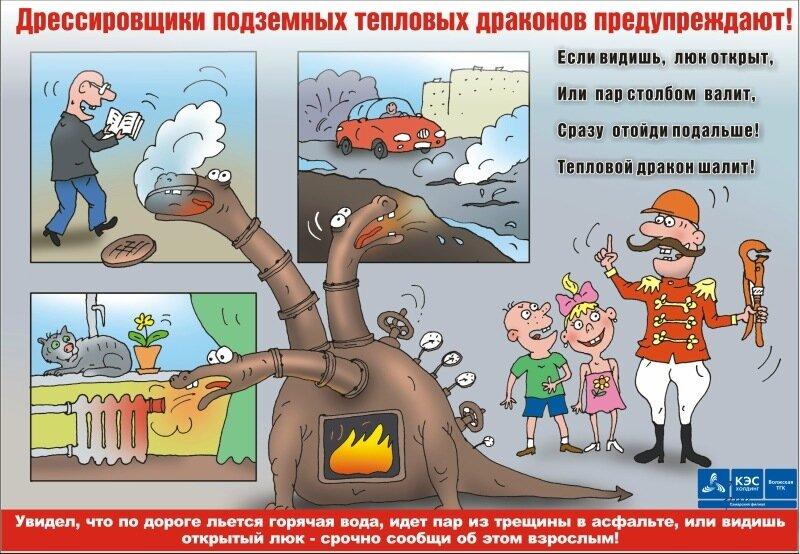 Подземные тепловые драконы (А.Лазарев)